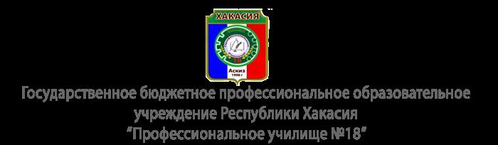 ГБПОУ РХ ПУ-18